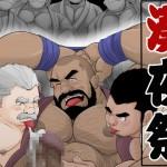 【デブコミック】夏祭りに参加したガチムチ親父が体験したエロいことを見てみる!