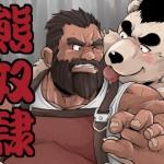 【デブケモノコミック】熊奴隷!鍛冶屋の親方が熊獣人に捕らわれ、地下で○辱される姿を見てみる!