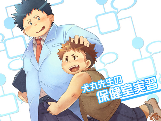 【デブゲーム】主人公は保健室の教育実習生、犬丸先生!甘えてくる少年とどんなことをはじめるのか?