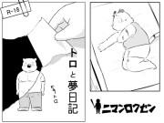 【デブケモノコミック】同級生の仲良しこうちゃんとトロがいちゃいちゃしたり踏まれたりする漫画を見てみる!