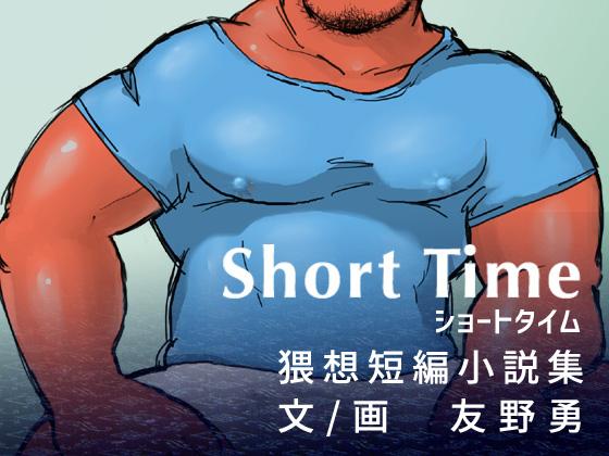 【ガチムチゲイ小説】変態なガチムチ男達の短編小説集を読んでみる!