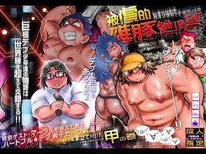 【デブコミック】被虐的雄豚絶頂集【甲の巻】淫乱なでぶっこの姿を見てみる!