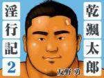 【ガチデブ小説】ラグビーで鍛えた身体が羞恥の快楽に溺れていく…乾颯太郎淫行記