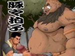 【デブコミック】自分の腕ほどあるオーク(豚獣人)の巨根に貫かれる親父!【無料体験版あり】