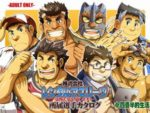 【デブゲーム・続編登場】ガチムチ大学生を使ったシミュレーションゲーム!キャラ設定で好みのデブ男子学生を作ろう!