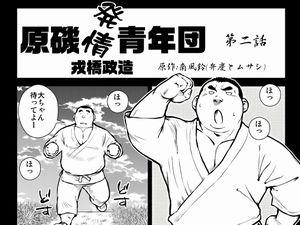 【ほのぼのデブコミック】戎橋政造さんの「原磯発情青年団」を見てみる!安定の作品、第二話まできました。