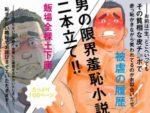 【羞恥小説】真面目なリーマンさんが全裸で土下座謝罪!恥ずかしい格好でお詫びさせていただきます!