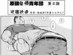 【ほのぼのデブコミック】戎橋政造さんの「原磯発情青年団」を見てみる!安定の作品、第三話まできました。