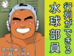 【ムチムチエロ小説】バイトをしている水球部員が客に謎のポイントカードを配布してなにやらスケベなサービスをしているらしい。ガタイのいい客とすることは…