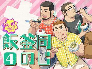 【ガチムチコミック】大人気作品「同じ釜の飯」の第4弾が登場しました!今回で最終回。オマケもついてる!4本まとめて紹介!