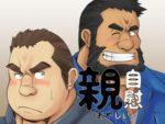 【デブコミック】実の親父と息子がエロいことをしちゃって親子丼!