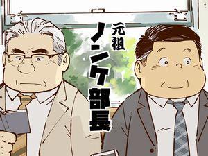 【ほんわか親父リーマンコミック】ずっと気になっていたノンケの部長さんとホテルで相部屋に…気持ちを打ち明けるチャンスが!