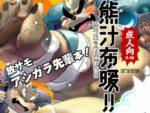 【ケモノデブコミック】アシガラ先輩(獣)がひたすらにおしっこを我慢する漫画を見てみる!