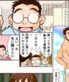 【メガネリーマンゲイコミック】35歳にてゲイに目覚めてしまう!リーマンさんのはじめて物語を見てみる!