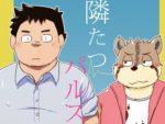【デブコミック】イモっぽい太郎がいい!ヒトとケモノがいちゃつくエロ漫画を見てみる!