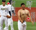 【悲報】お気に入りのムチムチプロ野球選手が無期限の謹慎処分に!
