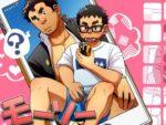 【学生ゲイコミック】メガネを掛けたエロやんちゃなケンジ君が気になったので紹介します!