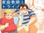 【人気のデブコミック】「家庭教師とトライ♂」デブ家庭教師と生徒のエロい勉強!