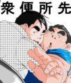 【デブコミック】公衆トイレに入っていく先生のあとを追ってみたら…複数の男達にケツを犯されていた!