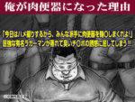 【ガチエロ小説】「俺が肉便器になった理由」バルクマッチョラガーマンのエロい告白を読んでみる!