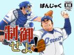 【スポーツむっちりコミック】野球選手が二人で合宿。筋肉マッサージからガチンコ同士をググッと押し付け合い…
