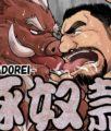 【変態ケモノコミック】ガチムチ戦士が豚怪物オークの超極太雄獣茎で犯される!【無料体験版あり】