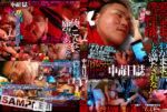 人気のデブ専レーベル「BUMP」から第7弾!淫乱なデブ4人の性交中毒日誌を見てみる!