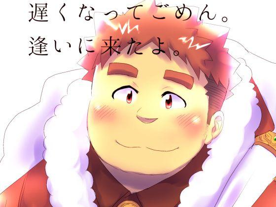 【デブコミック】メチャ可愛いリョウタくんがやってきた!