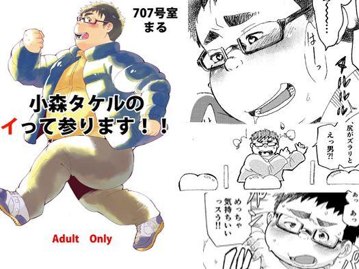 【人気のデブコミック】新人風俗ライターの小森武が男の風俗を体験しちゃいました!