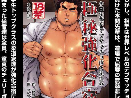 【ゲイデブ小説】柔道部の極秘合宿で10人の男子学生が鍛え上げた筋肉を貪りあう!