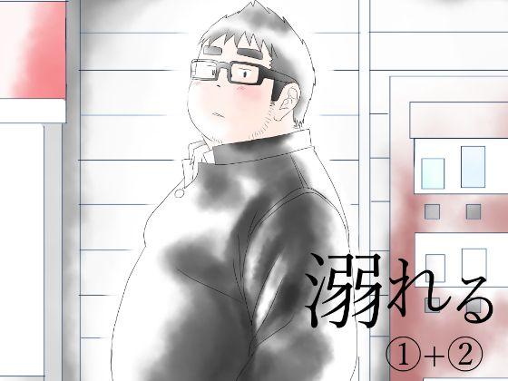 【デブコミック】学生服姿の佐々木君がかわい過ぎる!