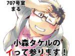 【デブコミック】小森タケルの続編。今回は発展トイレを取材か!