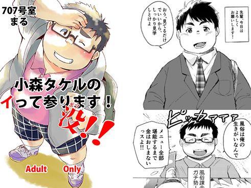 【デブコミック】かわいい!小森タケルのイって参ります!没!!