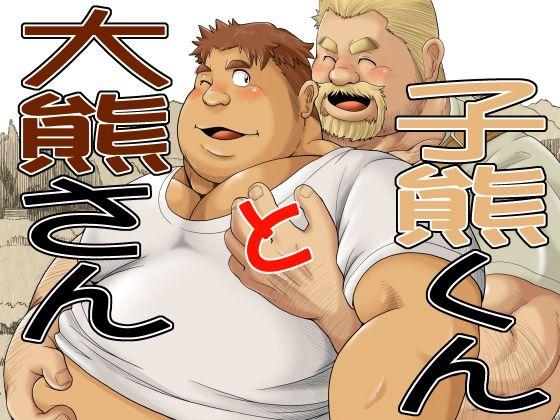 【デブコミック】大熊さんと小熊くん【無料体験版あり】