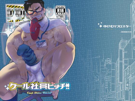 【エロリーマンコミック】クールな社員の淫乱な一週間