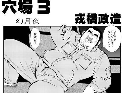 【親父デブコミック】人気の穴場シリーズ第三弾!今回も作業着姿の親父がエロい!