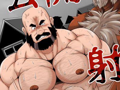 【親父ケモノデブコミック】公開射精…ガチムチハゲ親父登場!【無料体験版あり】