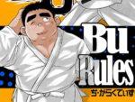 【デブコミック】柔道部員のサボり男子が先輩とエロい寝技を掛けられる!