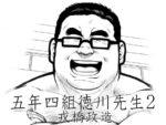 【親父デブコミック】五年四組徳川先生2 夏休みの話