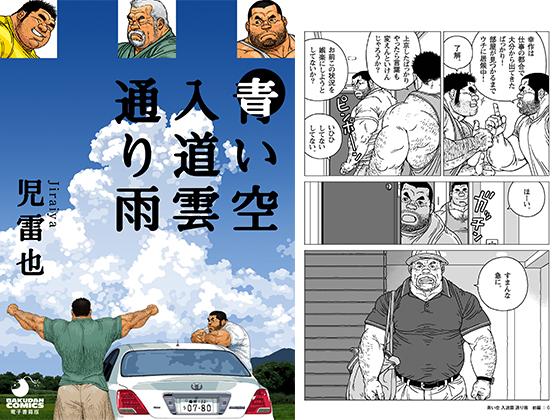 【デブコミック】超有名な漫画家・児雷也さんの作品!「青い空 入道雲 通り雨」