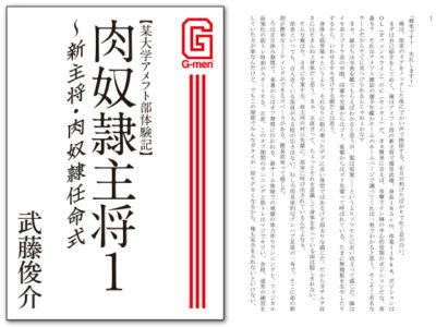 【部活エロ小説】某大学アメフト部体験記~肉奴隷主将任命式