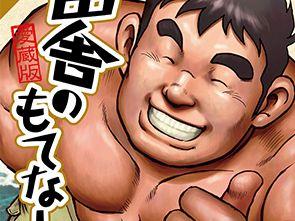 【ガチムチ野郎コミック】中年親父が田舎でエロいおもてなしを受ける。