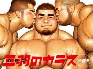 【ガチデブコミック】「三羽のカラス 特盛り! 1」児雷也サンのコミックが登場!