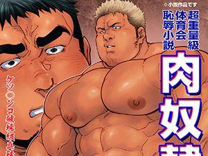 【体育会系エロ小説】第5弾!肉奴隷主将の恥辱の夏合宿!
