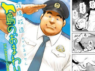 【制服デブコミック】島のおまわりさん 男同士の事件に巻き込まれて
