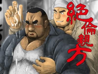 【デブコミック】絶倫ドカタ親方が部下の兄貴に甚振られる!【無料体験版あり】