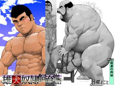【デブコミック】第2話 屈虐の肉体(雄犬奴隷飼育物語)