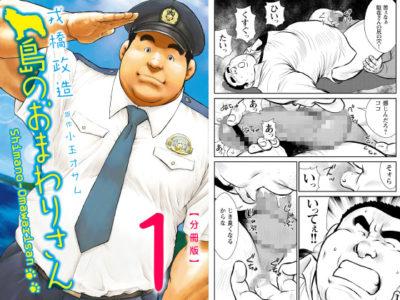 【制服デブコミック】島のおまわりさん①男同士の事件に巻き込まれて