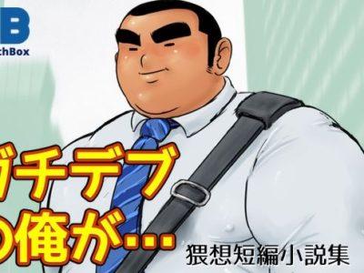 【デブエロ小説】元ラグビー部ガチデブの俺が… ショートタイム2