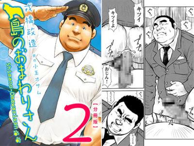 【制服デブコミック】島のおまわりさん②男同士の関係を持ってしまう若き駐在さん